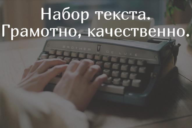Набор текста с фото, PDF, картинок, рукописи 1 - kwork.ru