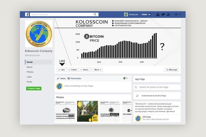 Обложка для Facebook 3 - kwork.ru