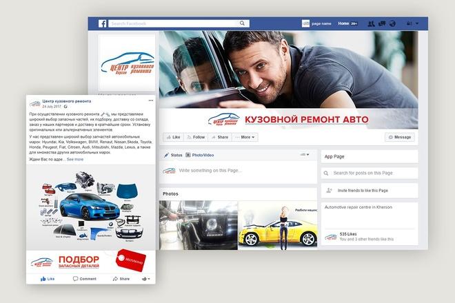Обложка для Facebook 4 - kwork.ru
