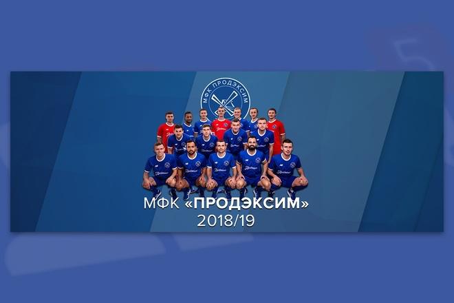 Обложка для Facebook 6 - kwork.ru