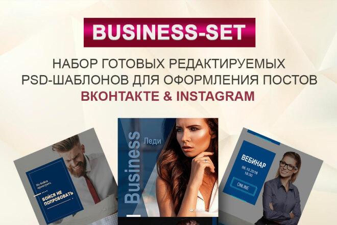 250 шаблонов для соц. сетей Vk, Instagram, Facebook 2 - kwork.ru