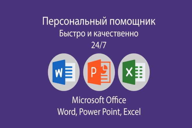 Персональный помощник MS Office. Быстро и качественно. 24на7 1 - kwork.ru