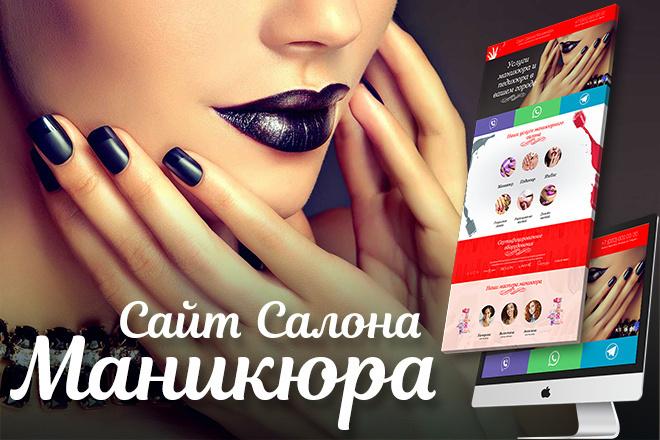 Одностраничный сайт Маникюра 6 - kwork.ru