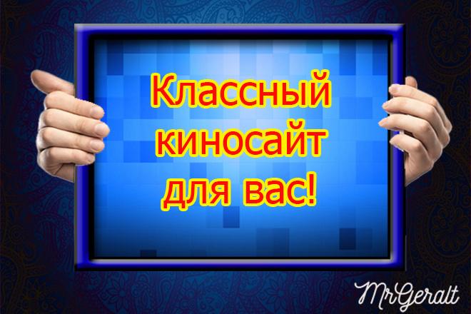 Качественный киносайт на DLE с ведением и администрированием 6 - kwork.ru