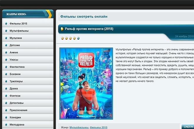Качественный киносайт на DLE с ведением и администрированием 3 - kwork.ru