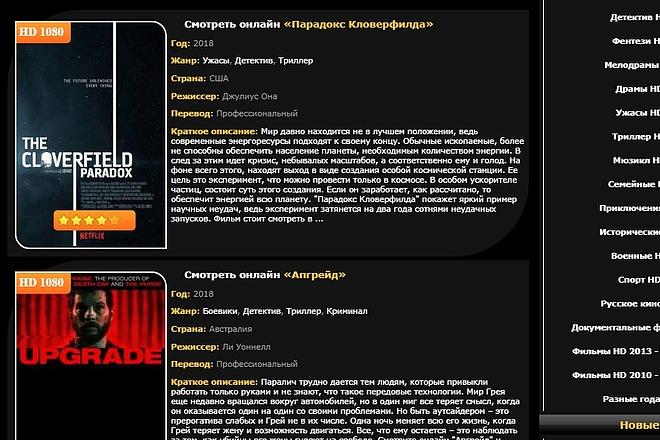 Качественный киносайт на DLE с ведением и администрированием 4 - kwork.ru