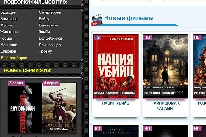 Качественный киносайт на DLE с ведением и администрированием 5 - kwork.ru