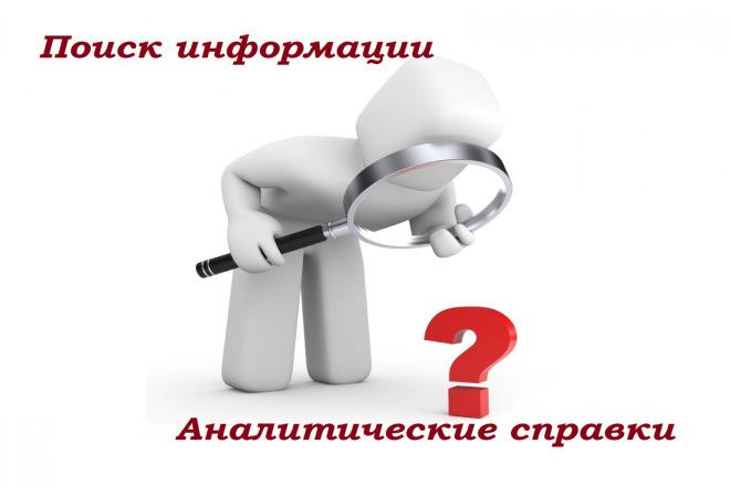 Поиск информации, аналитические справки 1 - kwork.ru