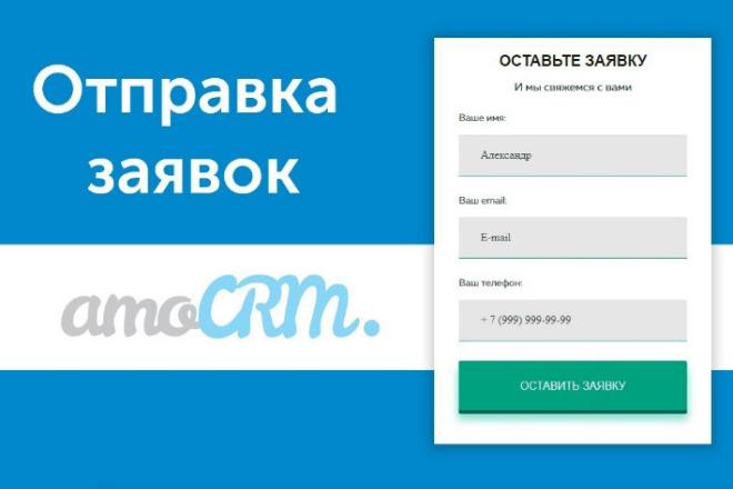 Настрою интеграцию заявок с сайта и amoCRM 1 - kwork.ru