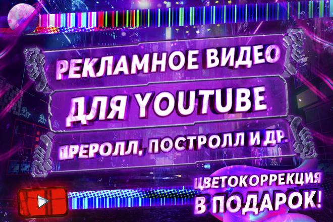 Рекламное видео для YouTube любой сложности и тематики 1 - kwork.ru