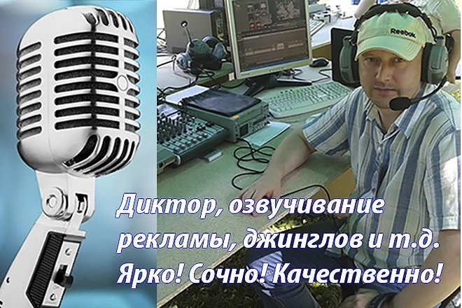 Качественно и ярко озвучу рекламные ролики на любой вкус 1 - kwork.ru