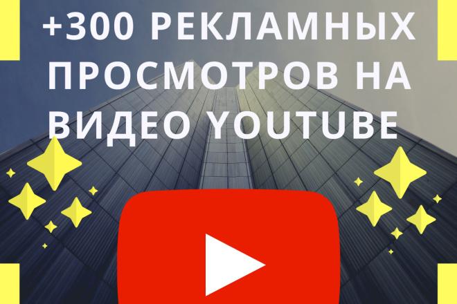 300 Рекламных просмотров на видео Ютуб фото