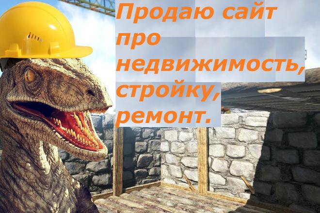 Продам сайт - стройка ремонт. Вордпресс. +10 сайтов. Есть демо 1 1 - kwork.ru