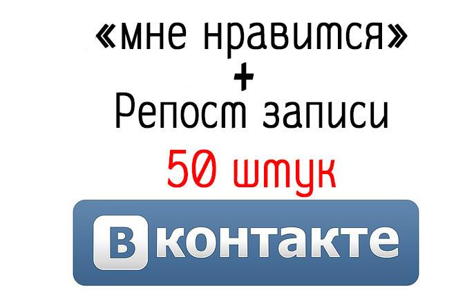 Лайки и репосты Вконтакте, 50 штук. Живые люди и качество 1 - kwork.ru