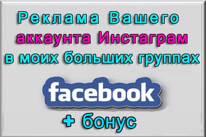 Реклама Вашего аккаунта Инстаграм в моих больших группах Фейсбук+бонус фото