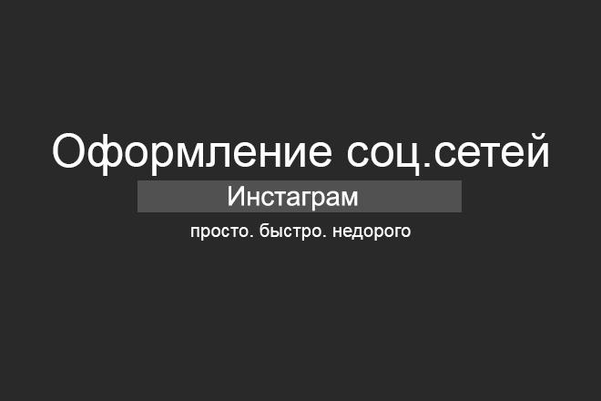 Оформление инстаграм 7 - kwork.ru