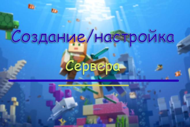 Настройка, Создание сервера Minecraft 2 - kwork.ru