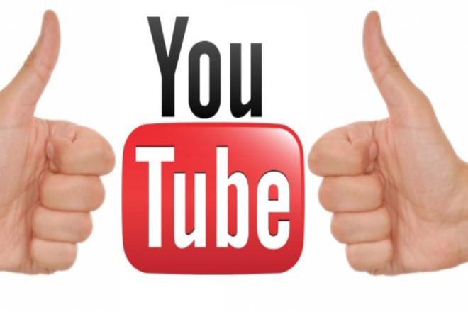 300 лайков на ролик youtube с гарантией 1 - kwork.ru