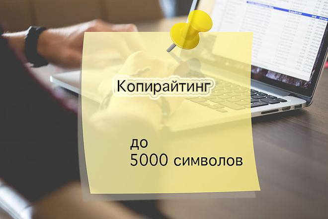 Напишу грамотный, уникальный текст 1 - kwork.ru