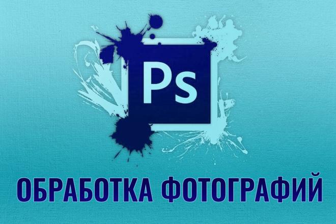 Обработка фотографий 21 - kwork.ru