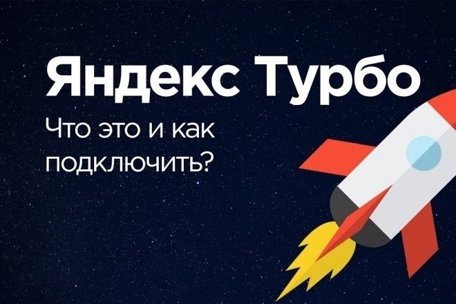 Турбо страницы яндекс для bitrix, битрикс 1 - kwork.ru