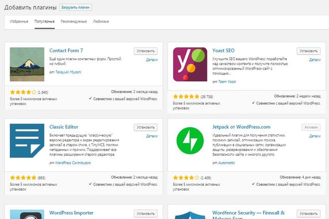 Установка и настройка необходимых плагинов на WordPress 1 - kwork.ru