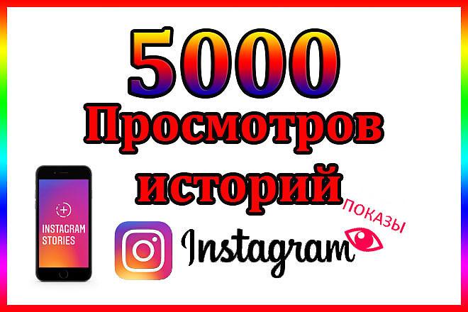 5000 Просмотров историй в Instagram. Stories 1 - kwork.ru