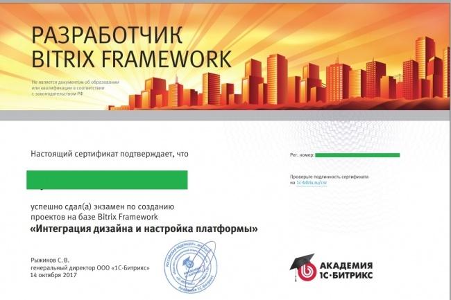 Помогу сдать экзамен 1С Битрикс Интеграция дизайна и настройка 1 - kwork.ru