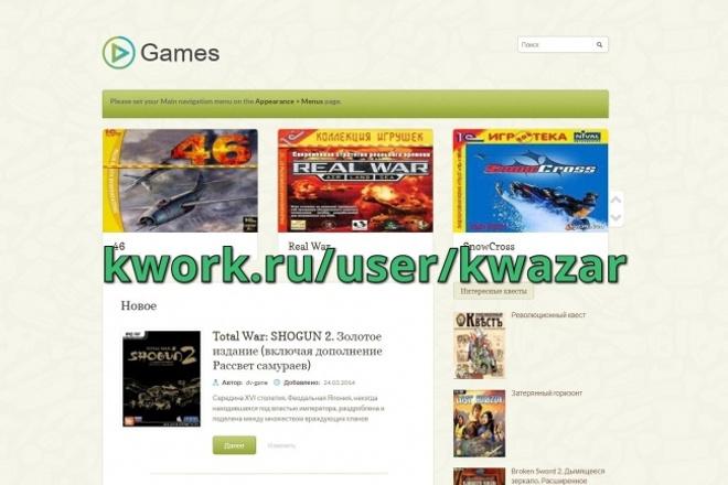 Продам игровой сайт Word Press + 1252 статьи + бонус 1 - kwork.ru