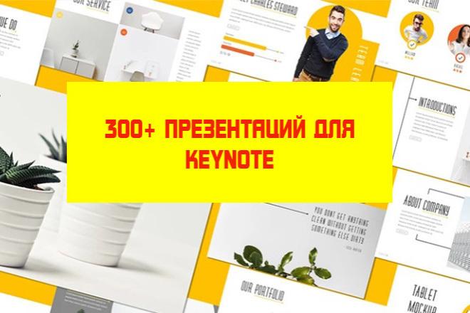 300 Презентаций для Keynote фото