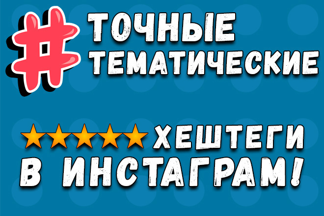 Подберу правильные и актуальные хештеги для Инстаграм. Вывод в ТОП 1 - kwork.ru