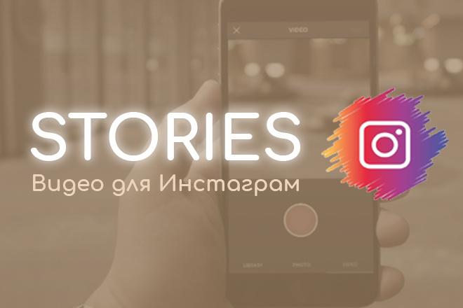 Видео для Сторис и постов в Инстаграм