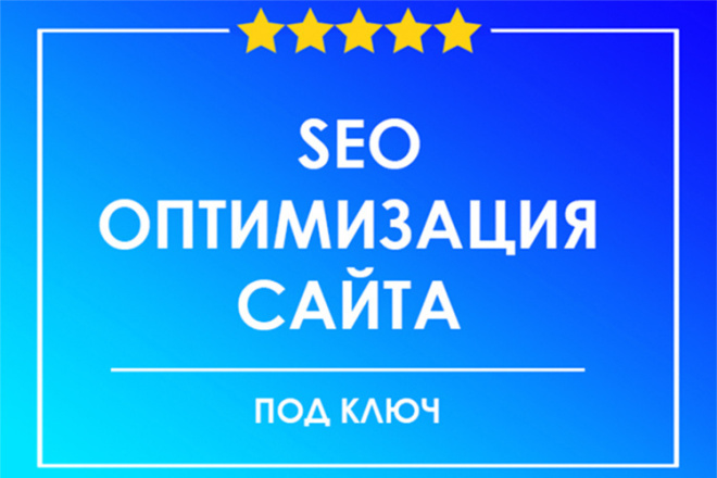 Оптимизирую ваш сайт на Wordpress 1 - kwork.ru
