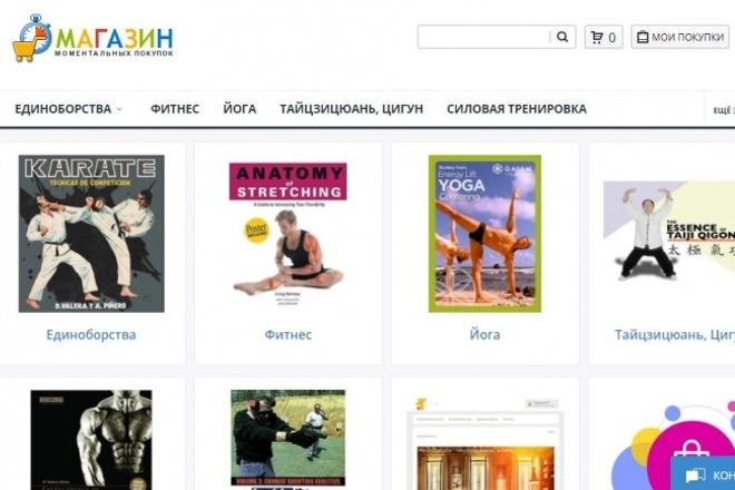 Интернет-магазин цифровых товаров 1 - kwork.ru