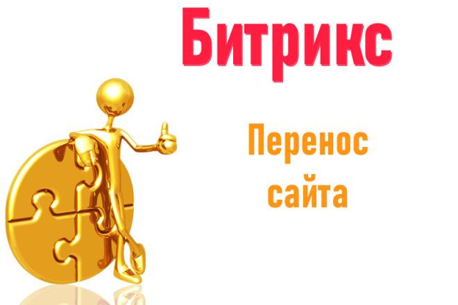Перенос сайта Битрикс 1 - kwork.ru