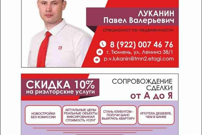 Создам визитку, быстро 12 - kwork.ru