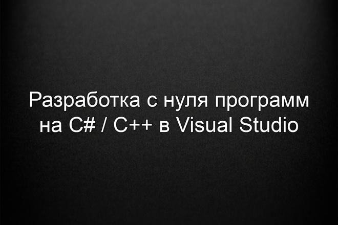 Разработка программ на c++, c# 1 - kwork.ru