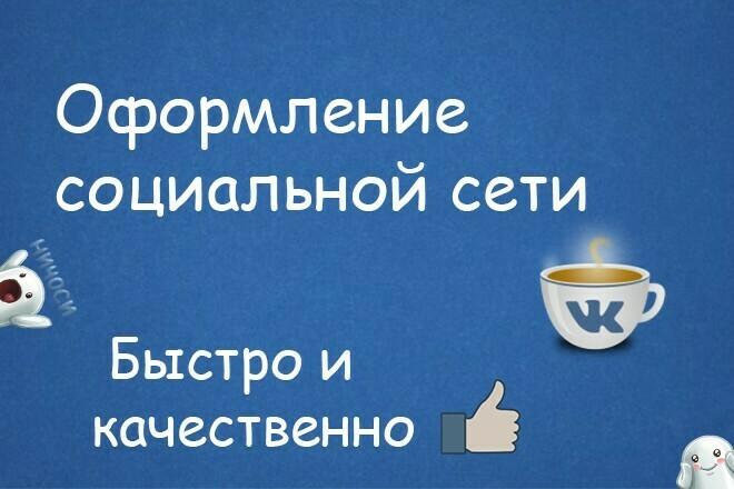 Оформление социальной сети ВКонтакте. Оформление групп и страниц 5 - kwork.ru