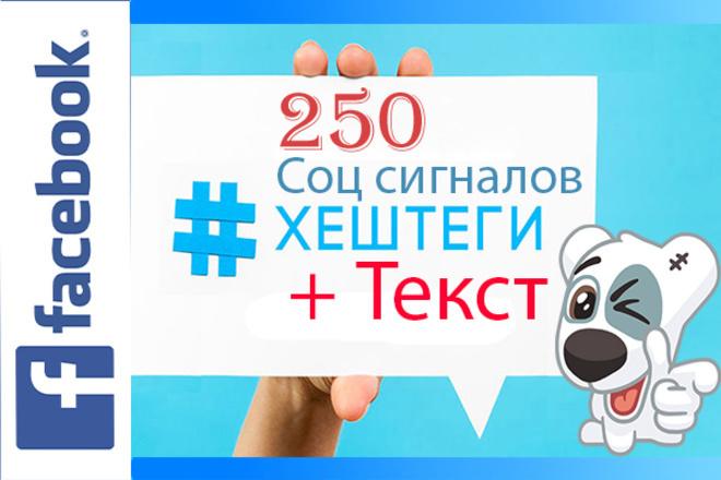 250 соц сигналов из FB с текстом и Хештегами 1 - kwork.ru