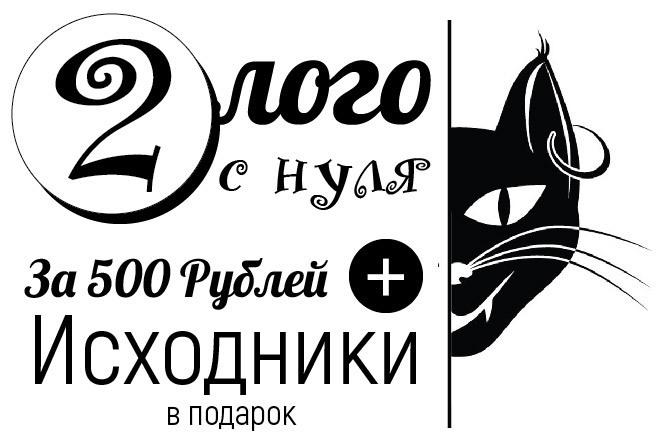 Разработаю 2 варианта логотипа 12 - kwork.ru