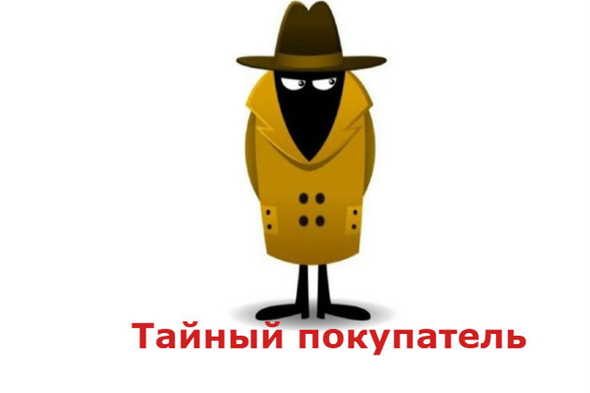 Тайный покупатель, проверка по телефону 1 - kwork.ru