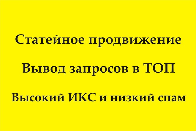 Статейный прогон по 30 трастовым сайтам + статья. Подъем ключей в ТОП 1 - kwork.ru