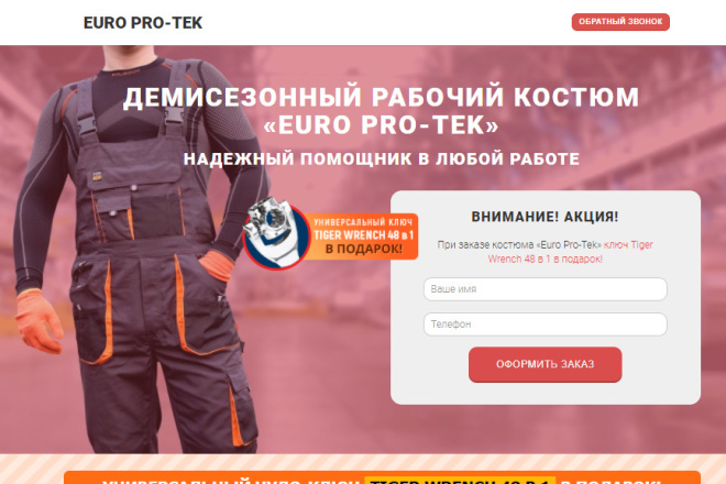Адаптивный лендинг Демисезонный рабочий костюм EURO PRO TEK фото