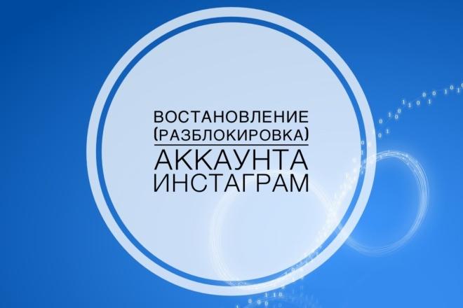 Восстановление разблокировка аккаунта в Инстаграм 1 - kwork.ru