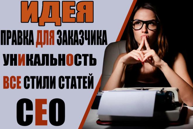 Гибкий кворк, все стили статей, ваши ссылки с размещением 1 - kwork.ru