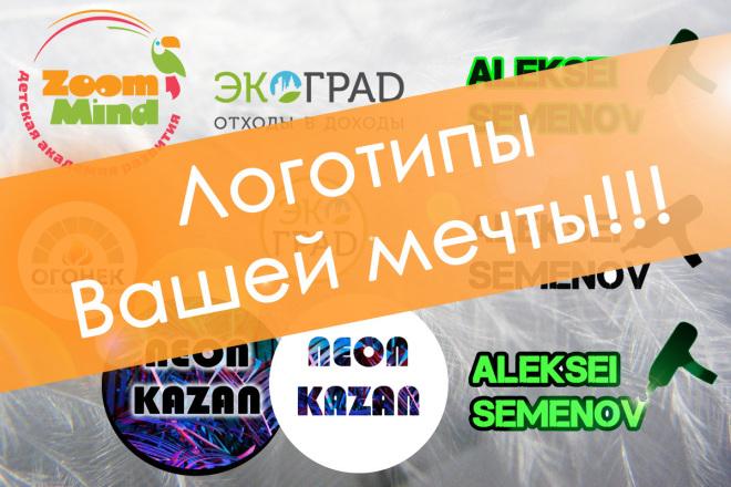 Создаю логотипы разной сложности 7 - kwork.ru