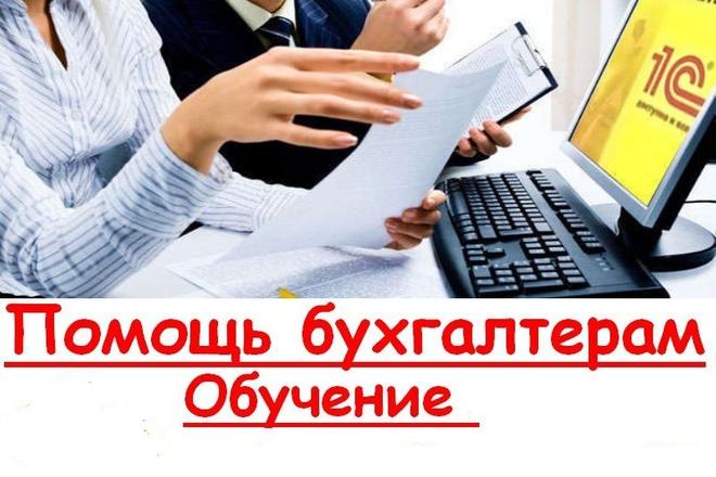 Обучу начинающих бухгалтеров 1 - kwork.ru
