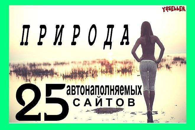 25 автоматически наполняемых сайтов о Природе за 500 рублей + бонус 1 - kwork.ru
