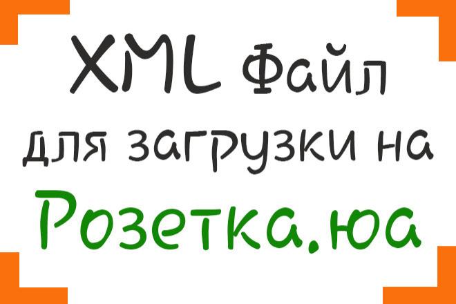 Создать Прайс XML для Розетка фото