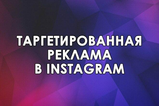 Курс. Качественная настройка таргетированной рекламы в Instagram 1 - kwork.ru